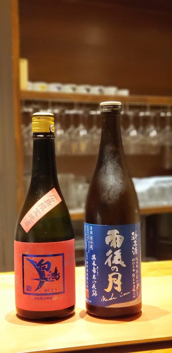 「白鴻 純米吟醸 原酒」&「雨後の月 純米」