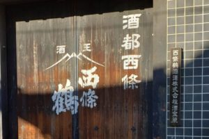 本日(2019/11/11)より地酒フェア【広島県Ver.】スタートします!