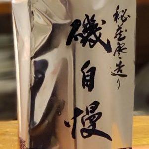 【地酒入荷情報】磯自慢 生詰 秘蔵寒造り 純米吟醸酒(静岡)