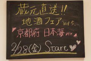 蔵元直送!地酒フェアVol.5【京都府 日本海Ver.】開催いたします!