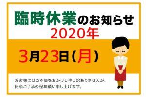 2020年3月23日(月) 臨時休業日のお知らせ