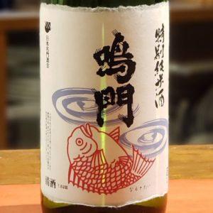 【地酒入荷情報】鳴門鯛 特別純米酒(徳島)