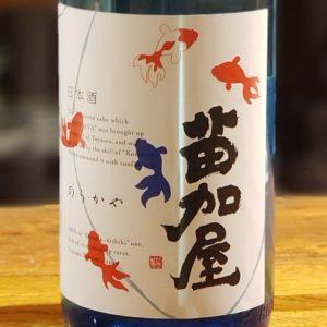 【地酒入荷情報】苗加屋-noukaya- 夏純米 純米酒(富山)