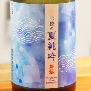 【地酒入荷情報】豊能梅 土佐の夏純吟 純米吟醸酒(高知)