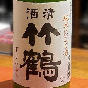 【地酒入荷情報】竹鶴 純米にごり酒(広島)