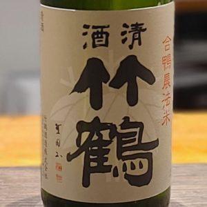 【地酒入荷情報】竹鶴 門藤夢様 合鴨農法米 純米酒(広島)