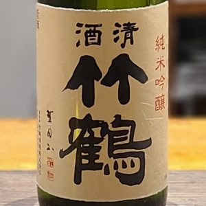 【地酒入荷情報】竹鶴 純米吟醸酒(広島)