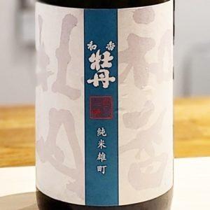 【地酒入荷情報】和香牡丹 純米雄町 純米酒(大分)