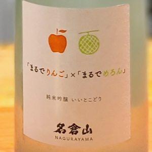 【地酒入荷情報】名倉山 いいとこどり 「まるでりんご」×「まるでめろん」 純米吟醸酒(福島)