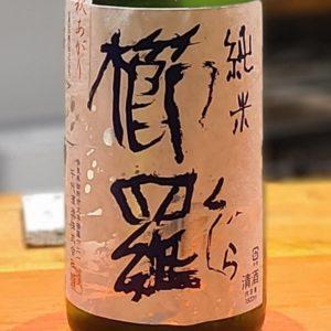 【地酒入荷情報】櫛羅-kujira- 一火原酒 秋あがり 純米酒(奈良)