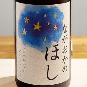 【地酒入荷情報】ながおかのほし 特別純米酒(新潟)
