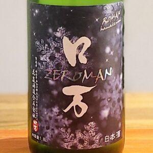 【地酒入荷情報】ZEROMAN ロ万 無濾過・純米吟醸生酒(福島)