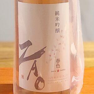 【地酒入荷情報】蔵王 ZAO 春色 SHUN SHOKU 純米吟醸酒K(宮城)
