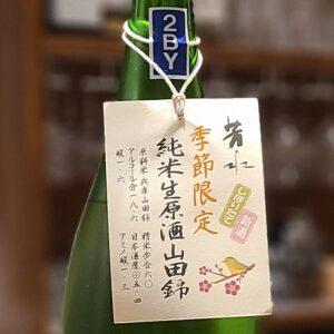 【地酒入荷情報】芳水 山田錦 季節限定 純米生原酒(徳島)