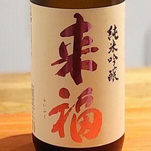 【地酒入荷情報】来福 超辛口+18 純米吟醸酒(茨城)