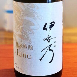 【地酒入荷情報】伊乎乃-iono- 純米吟醸酒(新潟)