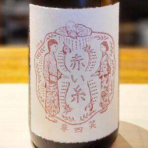 【地酒ストック情報】笑四季 赤い糸 火入れ(滋賀)