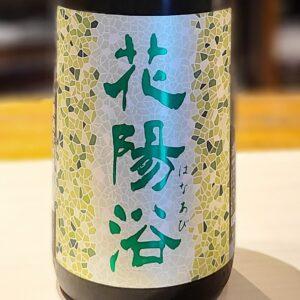 【地酒ストック情報】花陽浴-hanaabi- おりがらみ 五百万石 純米大吟醸酒(埼玉)
