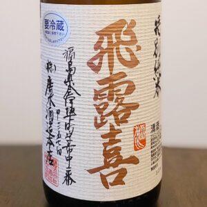 【地酒ストック情報】飛露貴-hiroki- 生詰め 特別純米生酒(福島)