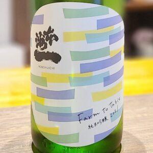 【地酒入荷情報】本州一 FARM to TABLE しぼりたて生 純米吟醸生酒(広島)
