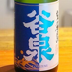 【地酒入荷情報】谷泉 Blue ~夏を愛するあなたへ~ 無濾過・純米吟醸生原酒(石川)