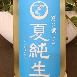 【地酒情報】初雪盃 夏に楽しむ夏純生 純米生原酒(愛媛)